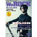 We ROCK Vol.72 [MAGAZINE+DVD]