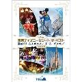 """東京ディズニーリゾート ザ・ベスト -夏 & ドリームス・オン・パレード """"ムービン・オン""""- <ノーカット版> DVD"""
