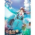 ひるね姫 ~知らないワタシの物語~ スペシャル・エディション
