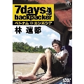 7days,backpacker 林遣都
