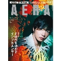AERA 2021年5月3-10日合併号<表紙: 田中圭>