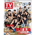 TVガイド 関東版 2021年7月23日号