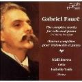 「フォーレ: チェロとピアノのための作品全曲」
