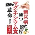 糖尿病に勝つ!「マグネシウム食」革命