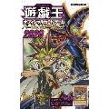 遊☆戯☆王OCG パーフェクトルールブック 2020