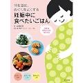 体を温め、めぐりをよくする 妊娠中に食べたいごはん