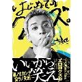 はじめてのクズ。t-Ace 1stアーティストブック