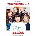 たんこぶちん 「TANCOBUCHIN Vol.2」 バンド・スコア 初中級