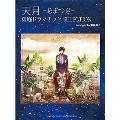 天月-あまつき- 「箱庭ドラマチック SELECTION arranged by 事務員G」 ピアノ・ソロ 中上級