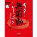 ギター無窮動(むきゅうどう)トレーニング2 [BOOK+CD]