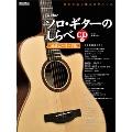 ソロ・ギターのしらべ 感涙のバラード篇 [BOOK+CD]