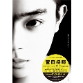 20+1 菅田将暉 アーティストブック
