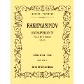 ラフマニノフ 交響曲 第3番 イ短調 Op.44ポケット・スコア