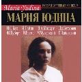 Maria Yudina - J.S.Bach, Haydn, Mozart, Beethoven, etc