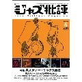 ジャズ批評 2010年5月号 Vol.155