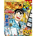 ジャンプ流! 2016年10月6日号 [MAGAZINE+DVD]