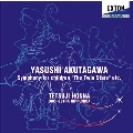 芥川也寸志: 子供のための交響曲「双子の星」, 他