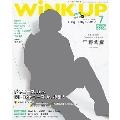 WINK UP 2017年7月号