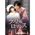 ラストロマンス~金大班~ DVD-BOX3