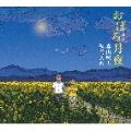 おぼろ月夜 童謡 CD