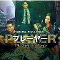 「Player・プレーヤー」Original Sound Track [CD+DVD] CD