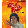 闘え!ドラゴン Vol.2
