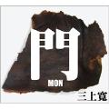 門 -MON- [CD+DVD]