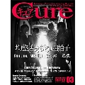 Cure 2018年3月号