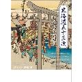 東海道五十三次 広重版画集 2018 カレンダー