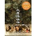 大唐游侠伝 DVD-BOXII