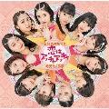 恋はアッチャアッチャ/夢見た 15年 [CD+DVD]<初回生産限定盤SP>