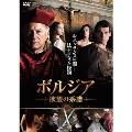 「ボルジア 欲望の系譜 DVD-BOX[OPSD-B425][DVD]」