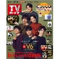 TVガイド 関東版 2020年11月6日号