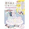 蒼井翔太×リトルツインスターズコラボ公式BOOK 【特別付録】限定ネイルセット