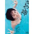 山本彩ファースト写真集 「さや神」