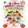 CDブック 歌って踊れる運動会ミュージック! [BOOK+CD]