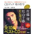 松山千春デビュー40周年記念スペシャル CDブック 愛の哲学 [BOOK+CD]