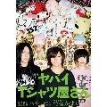 クイック・ジャパン Vol.152