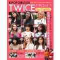 K-POP GIRLS DX TWICE SPECIAL 2