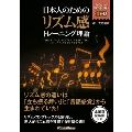 日本人のためのリズム感トレーニング理論 [BOOK+CD]
