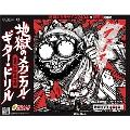 地獄のメカニカル・ギター・ドリル 狂気の技術鍛錬編 [BOOK+CD]
