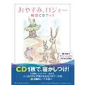 おやすみ、ロジャー 朗読CDブック [BOOK+CD]