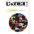 ジャズ批評 2009年5月号 Vol.149