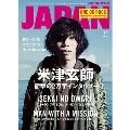 ROCKIN' ON JAPAN 2015年11月号