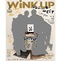 WINK UP 2017年2月号