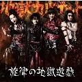 旋律の地獄遊戯 [CD+DVD]