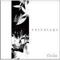 Anthology<完全限定盤>