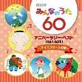 NHK みんなのうた 60 アニバーサリー・ベスト ~アイスクリームの歌~
