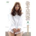 佐々木麻衣 恋してラフランス[GUILD-015][DVD] 製品画像