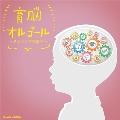 育脳オルゴール~クラシックの調べ~